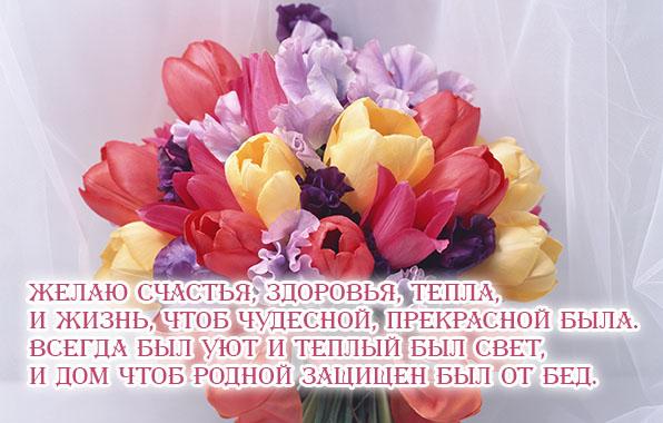 Поздравления с днем рождения здоровья удачи счастья