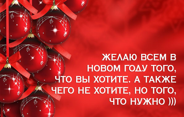 Больше всего желаю в новом году
