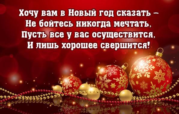 С новым годом я счастливая сейчас