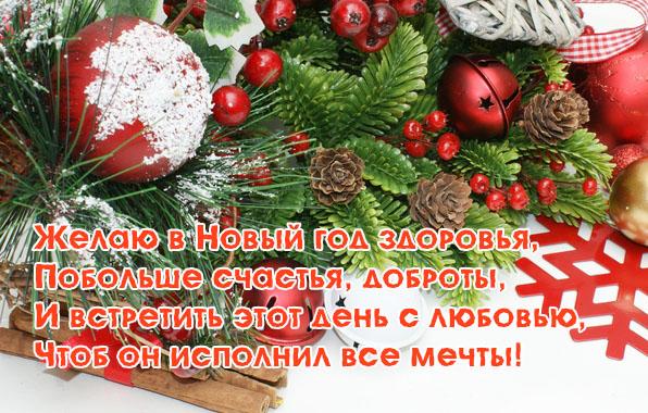 Поздравление с новым годом желаю крепкого здоровья
