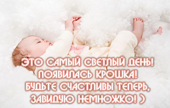 Стихи поздравления с рождением