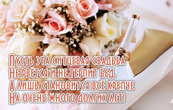 Ситцевая свадьба поздравления прикольные конкурсы