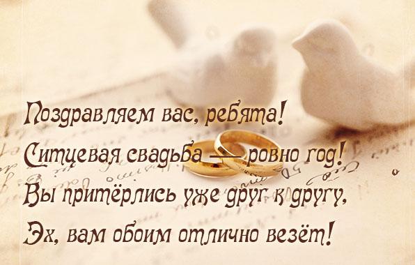 Поздравления к ситцевой свадьбе от родителей прикольные