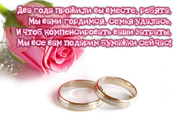 2 года со дня свадьбы поздравления себе 473