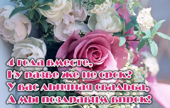 поздравления в словах с годовщиной знакомства