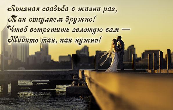 Льняная свадьба в жизни раз