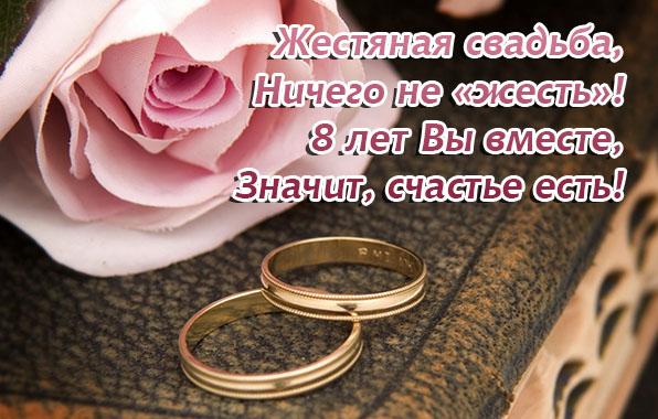Поздравление 6а свадьбу 97
