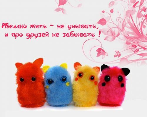 Про друзей