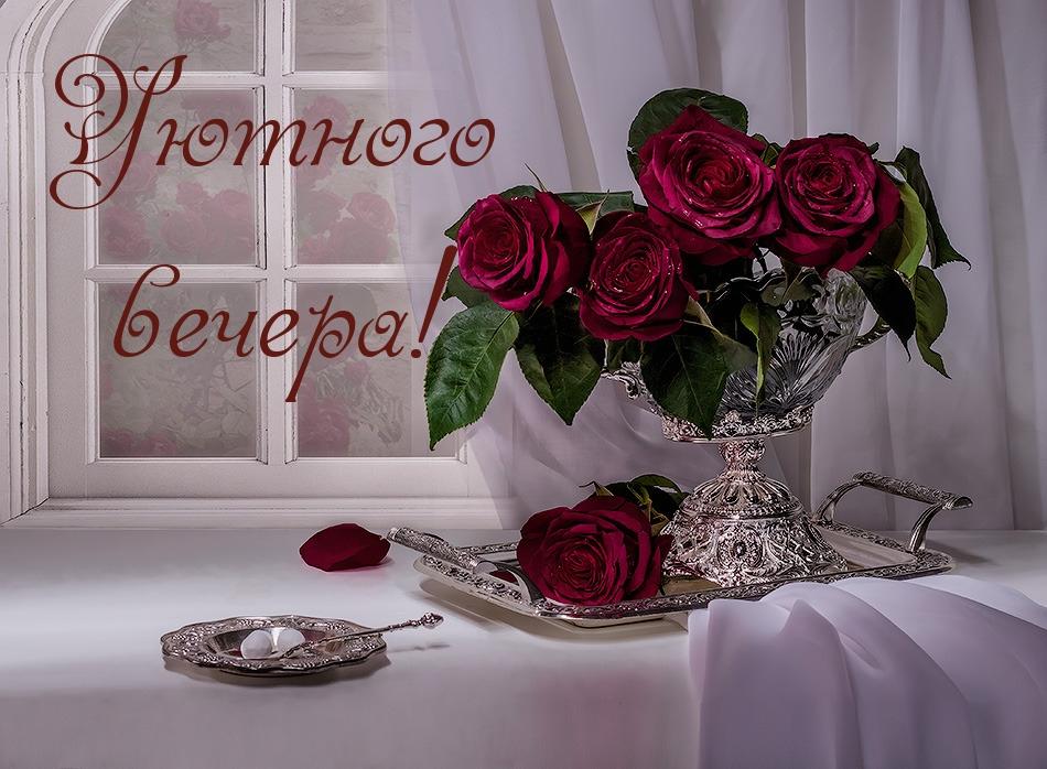 Добрый вечер букет цветов