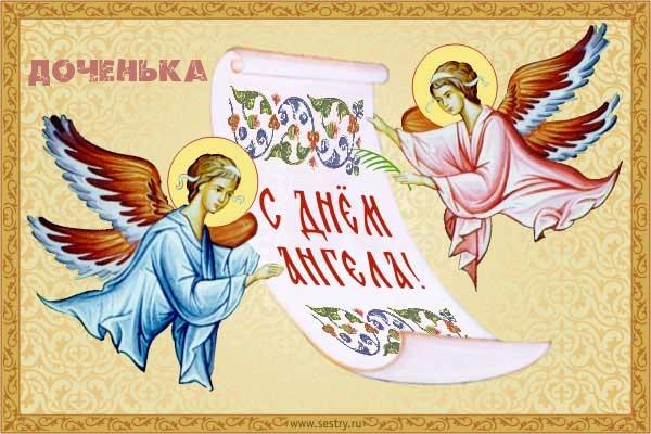 Картинки с надписями С днем ангела, доченька