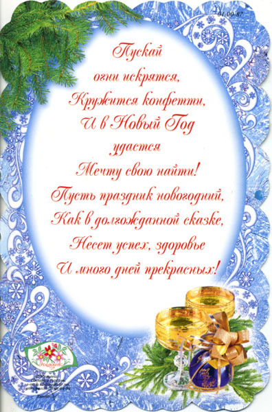 Поздравление родственников с новым годом