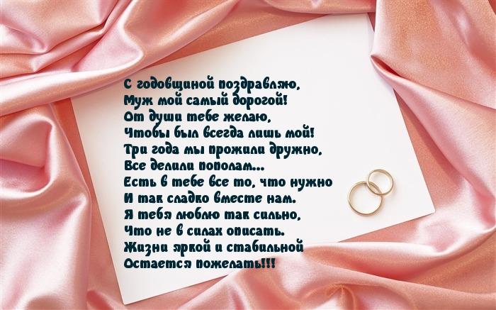 Поздравления любимых с годовщиной свадьбы