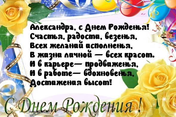 Поздравления александру с днем рождения в прозе