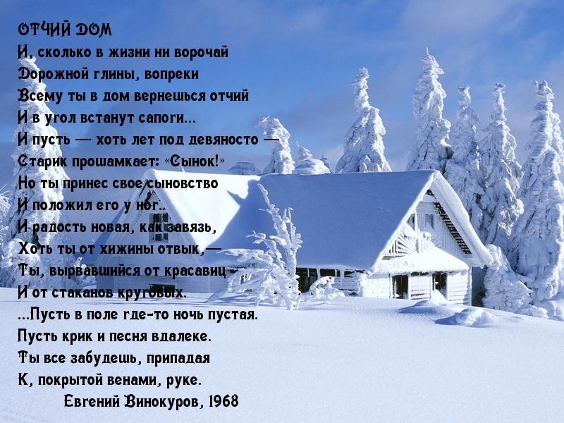 Стих дома лучше всего