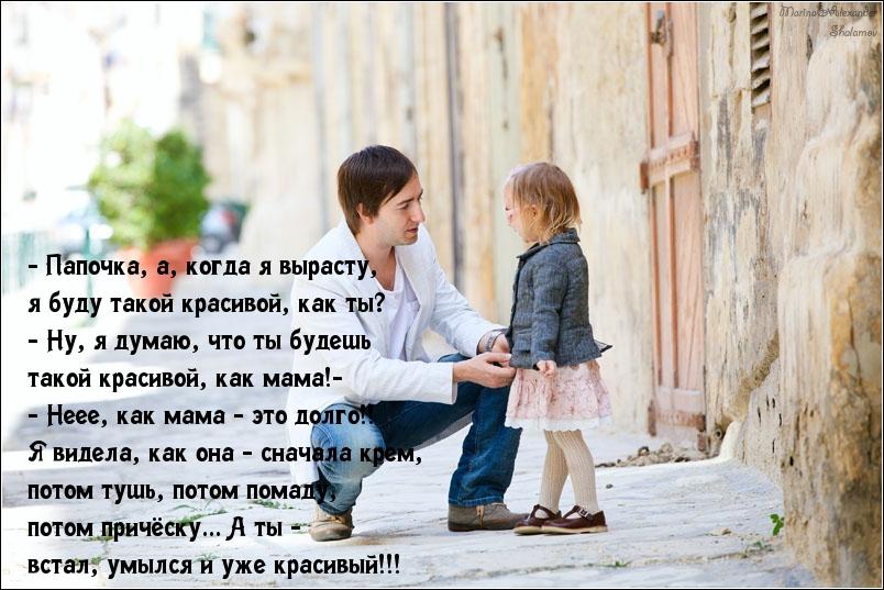 Хочу быть отцом стих