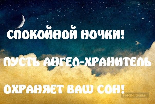 Картинки с надписями СПОКОЙНОЙ НОЧКИ!