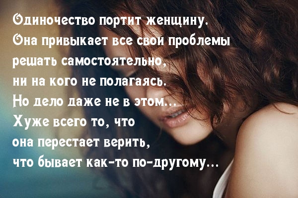 Когда женщина одинока стих