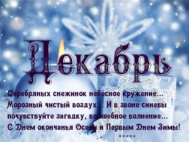 Kartinki S Nadpisyami S Pervym Dnem Zimy