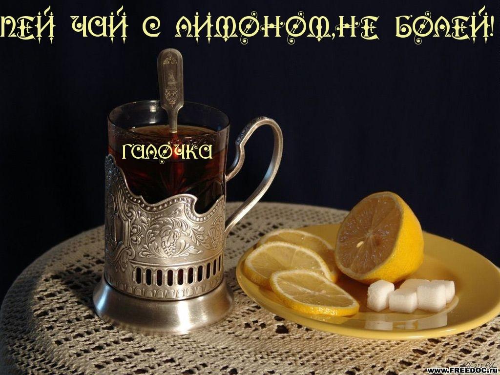 Прикольные картинки чай с лимоном