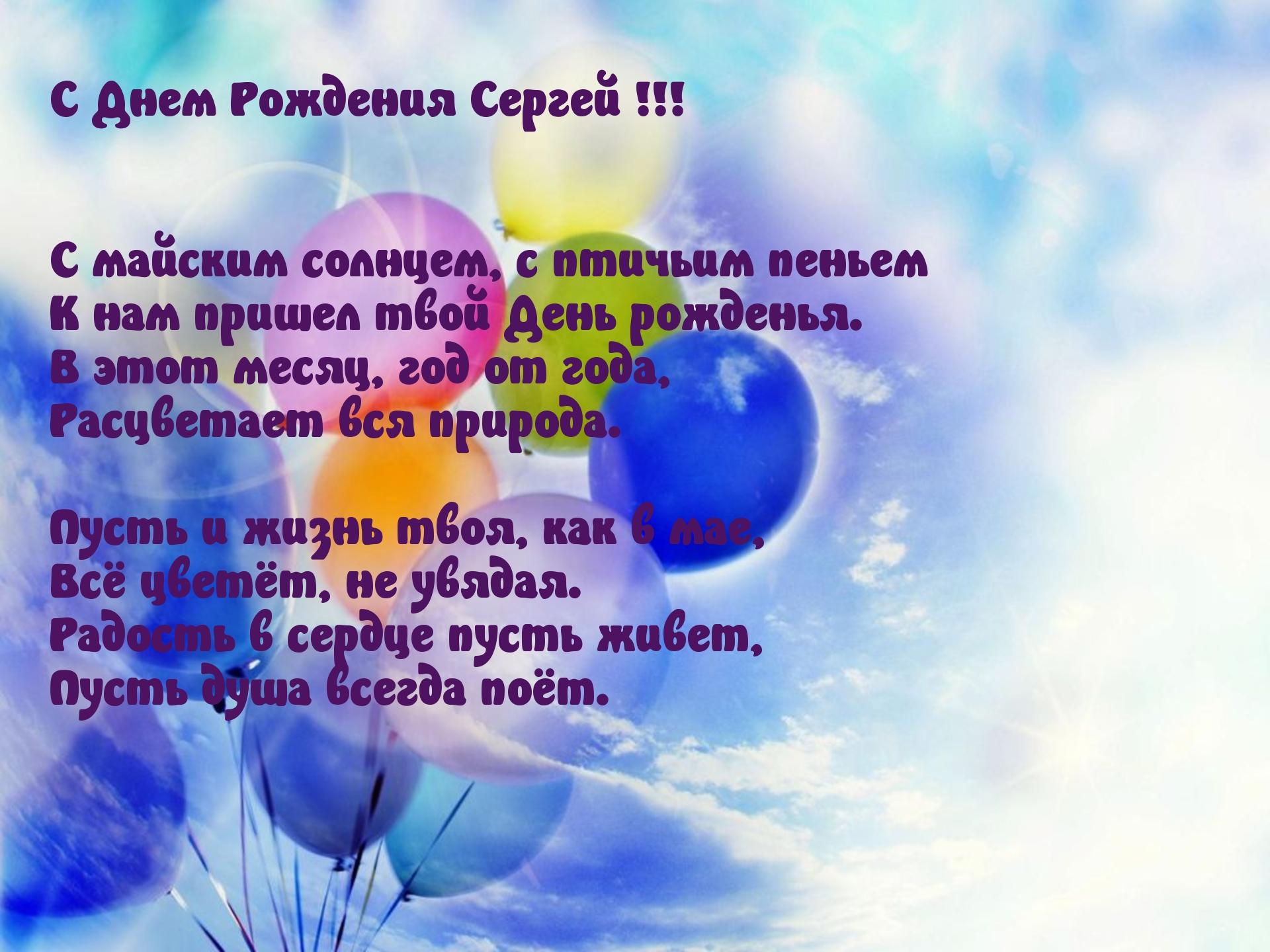 Поздравление с днем рождения сергея в стихах прикольные 81