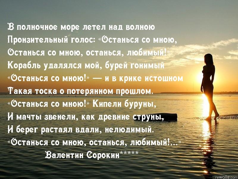 Стих я останусь с ним