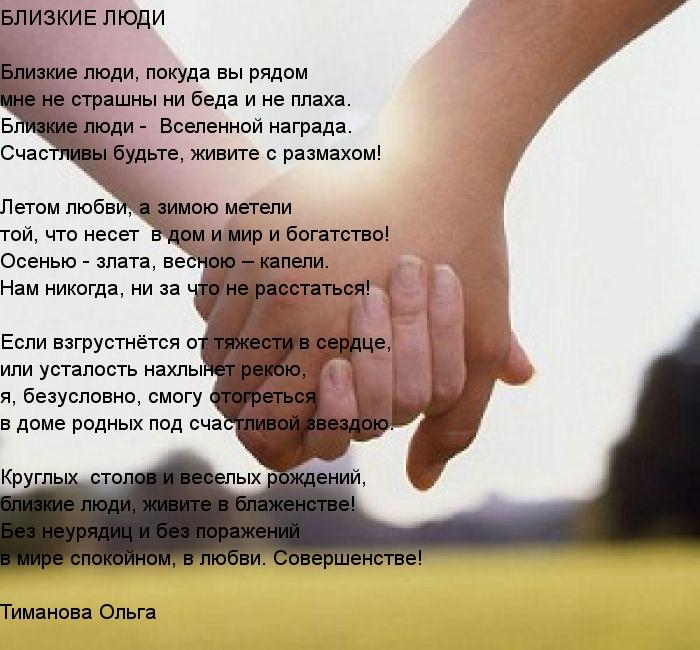 Стих для близкого