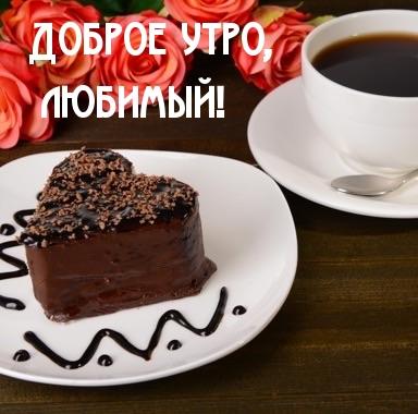 """Картинки : доброе утро, любимый!"""" (99.)"""