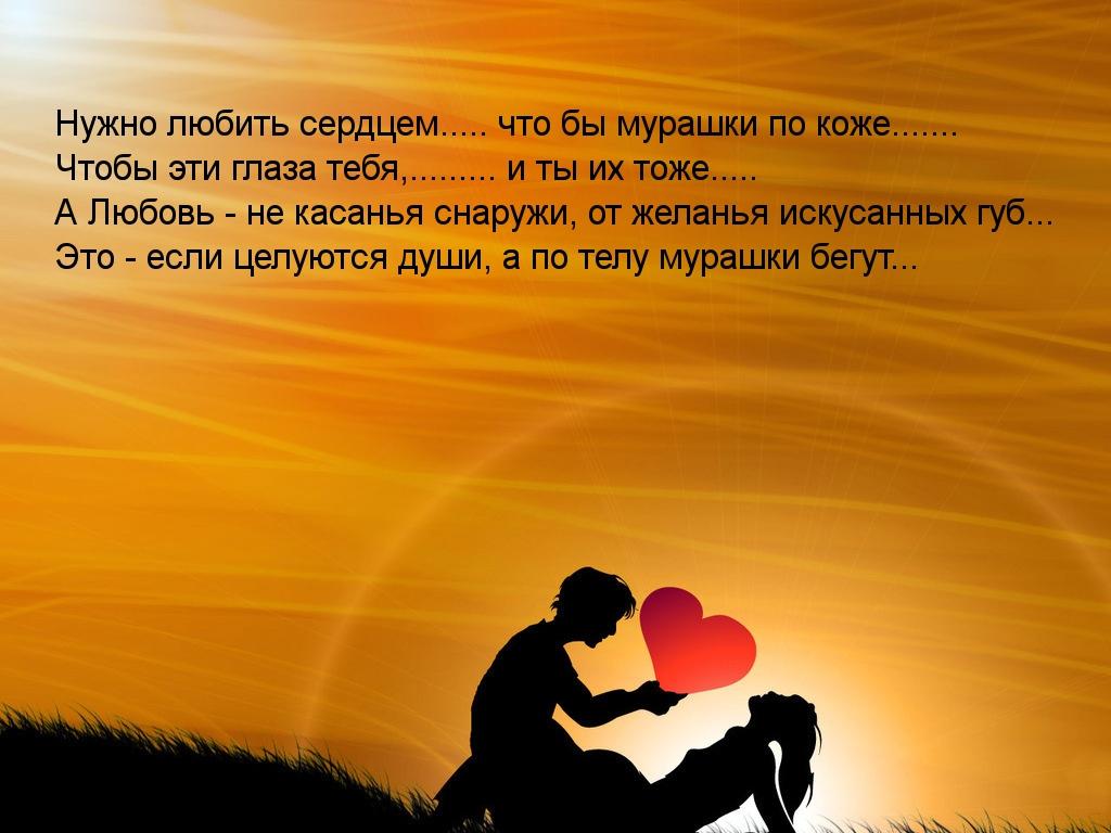 Красивые статусы о любви к своему парню