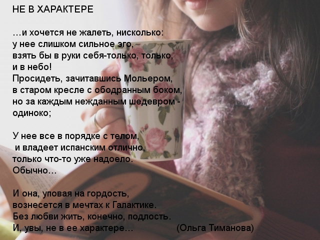 Стих о своем характере