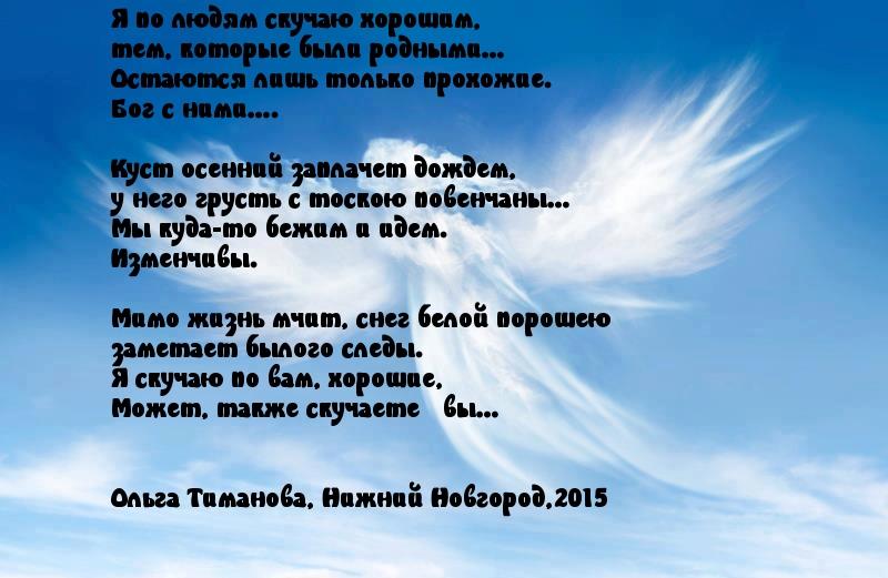 Стих по скучающему человеку