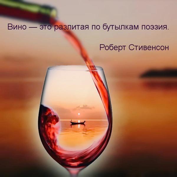 Слова про вино поздравления