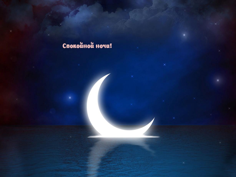 Картинки с надписями Спокойной ночи!