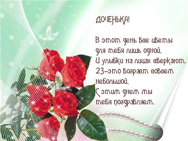 Поздравление взрослой дочери на открытке 546