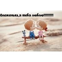 Люблю тебя, Олег