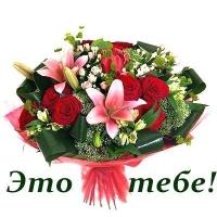 Красивый букет цветов, это тебе!